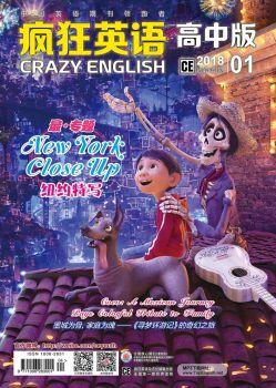 疯狂英语高中版第25期试读版电子书