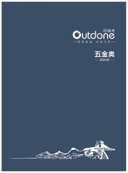 欧迪龙五金图册