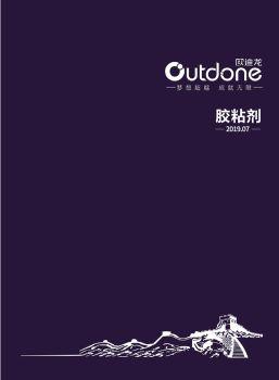 欧迪龙胶粘类图册