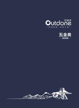 欧迪龙五金图册,电子画册,在线样本阅读发布