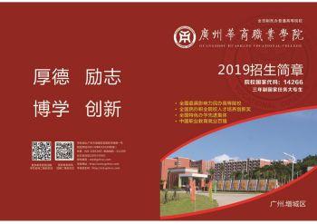 2019招生简章电子版,数字画册,在线期刊阅读发布