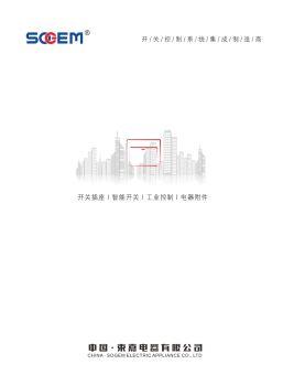 2019束嘉产品综合选型手册(pdf)