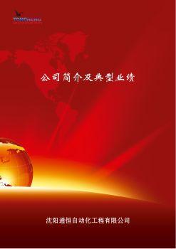 沈阳通恒自动化工程有限公司典型案例 电子书制作软件