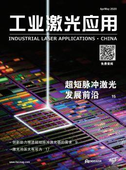 《工业激光应用ILAC》2020年4月/5月刊电子书阅览 电子书制作软件