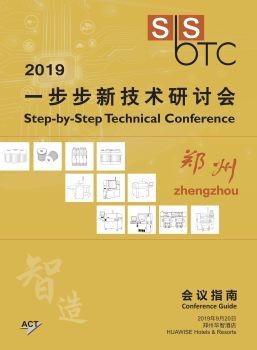 SbSTC 一步步新技术研讨会 郑州站会刊宣传画册