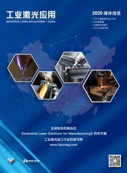 ILAC2020_MediaKit_cn 0226