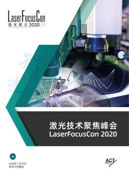 LFC激光聚会苏州会电子会刊电子杂志