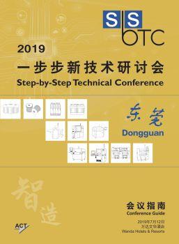 SbSTC 一步步新技术研讨会 东莞站会刊电子刊物