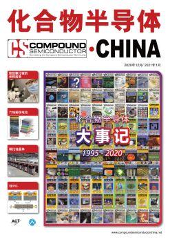《CSC化合物半导体》2020年12/01月电子书阅览 电子书制作软件