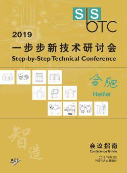 SbSTC 一步步新技术研讨会 合肥站会刊电子刊物