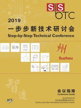 SbSTC 一步步新技术研讨会 苏州站会刊电子书
