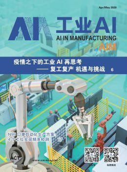 《工業AI》2020年4月/5月刊電子書閱覽 電子書制作軟件