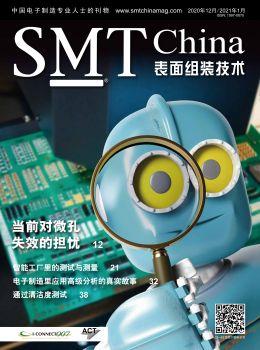 《SMT  China》2020年12月/2021年1月刊電子書 電子書制作軟件