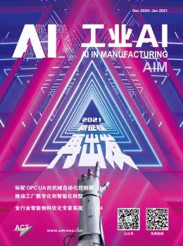 《工业AI》2020年12月/2021年1月刊电子书阅览 电子书制作软件