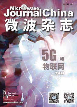 《微波杂志》2020年1/2月刊电子书阅览 电子书制作软件