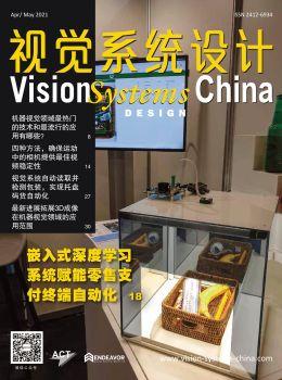 《视觉系统设计》2021年04月/05月刊电子书