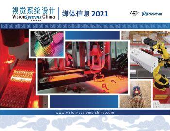 2021媒体信息宣传画册