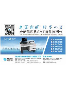 《SMT  China》2018年4月5月刊电子书 电子书制作软件