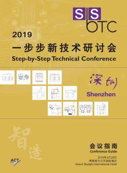 SbSTC 一步步新技术研讨会 深圳站会刊电子杂志