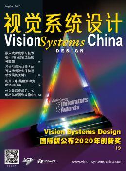 《視覺系統設計》2020年8月/9月刊電子書閱覽 電子書制作軟件