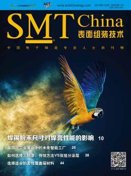 《SMT China》2020年1月刊电子书阅览 电子杂志制作平台