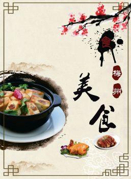 梅州美食画册