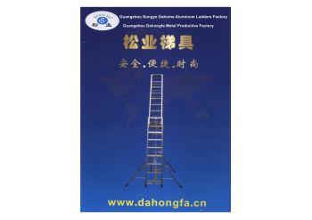 广州铝梯厂供货目录电子书