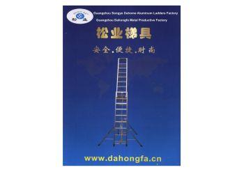 广州铝梯供货目录宣传画册