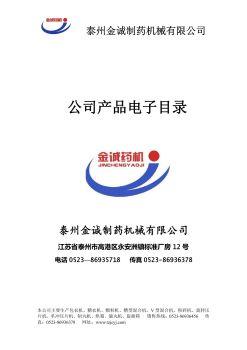 泰州金诚制药机械有限公司产品电子目录电子画册