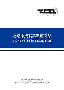 北京中成石英企业宣传册