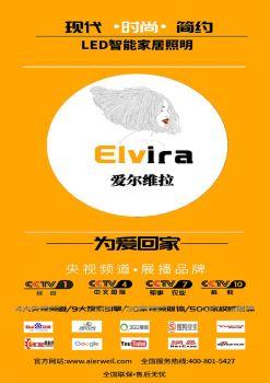 爱尔维拉产品图册