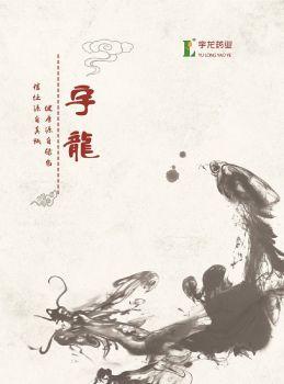 宇龙药业,电子期刊,电子书阅读发布