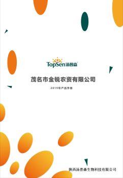 茂名市金锐农资有限公司2019年陕西汤普森生物科技有限公司核心产品电子画册