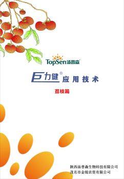 巨力健产品应用技术(茂名市金锐农资有限公司)电子画册