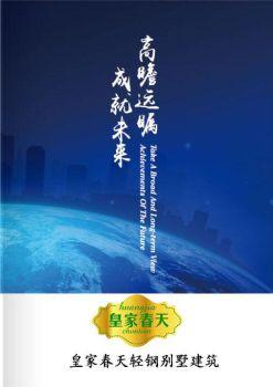 皇家春天装配式轻钢别墅整体介绍宣传画册