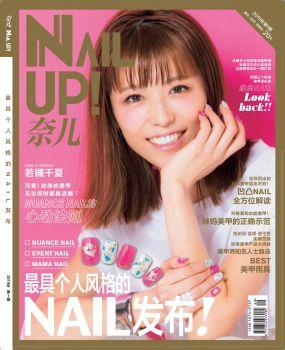 (已压缩)NAIL UP 2019第一刊 电子书制作软件