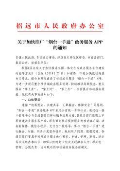 """关于加快推广""""烟台一手通""""政务服务APP电子画册"""
