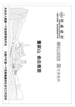 董家山俞总电子宣传册