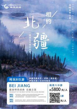 北疆8日游 电子书制作软件