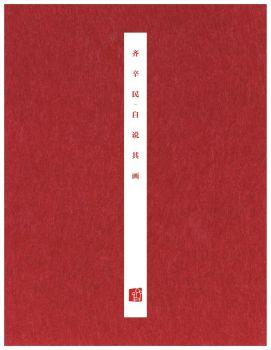 齐辛民画册