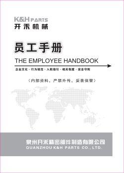开禾-员工手册 电子书制作软件