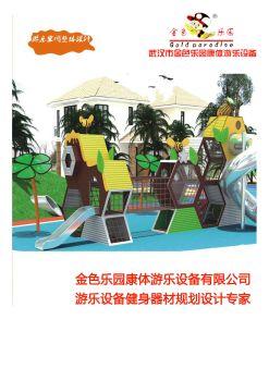 金色乐园康体游乐设备有限公司电子画册