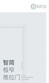 智宬轩系统门窗极简系列电子画册