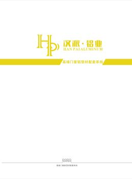 汉派门窗2020版电子画册