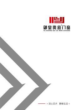 御皇贵族门窗2019年新品画册——匠心艺术·静享生活