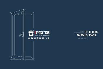 伊盾门窗大图册2021