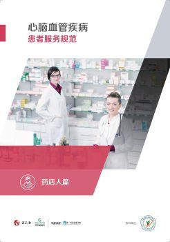 【印刷稿】心脑血管疾病防治规范(药店人篇)印刷(6)宣传画册