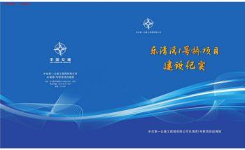 乐清湾1号桥项目部电子杂志
