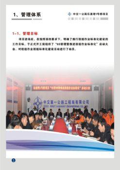 乐清湾1号桥项目部 - 班组作业标准化电子书