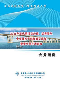 乐清湾1号桥项目部会务指南电子杂志